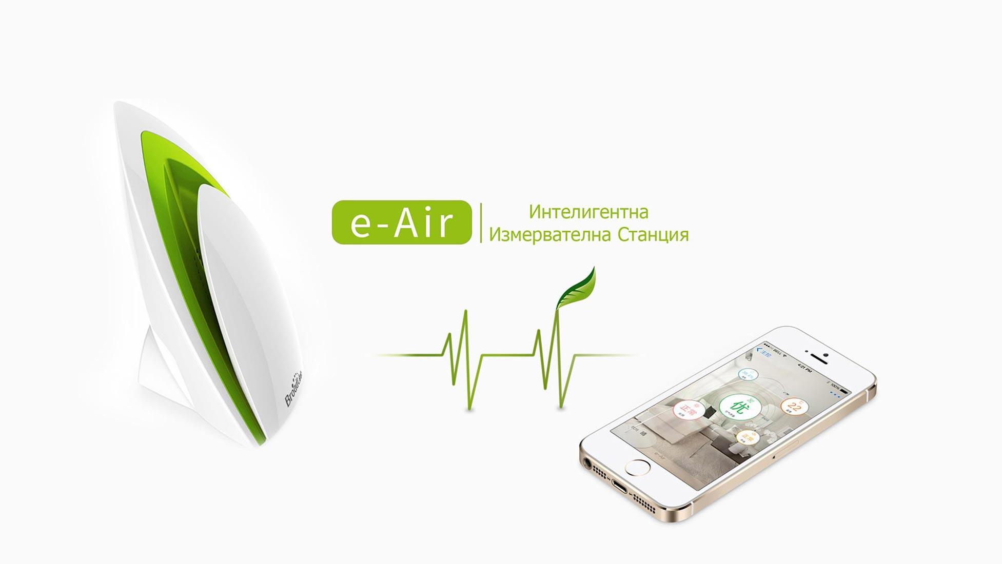 BroadLink e-Air A1 - Интелигента WiFi Измервателна Станция