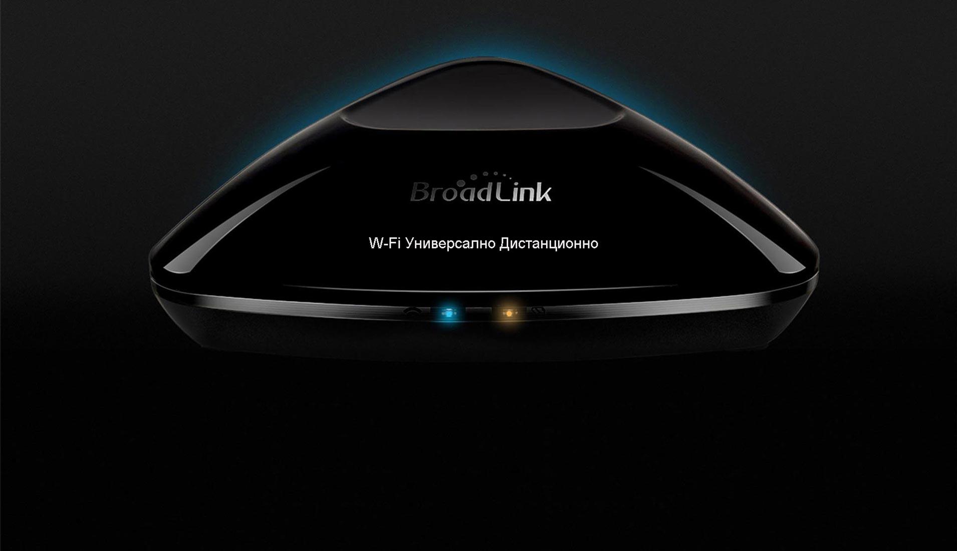 BroadLink RM PRO - WiFi Универсално Дистанционно